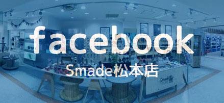Smade松本店 facebook