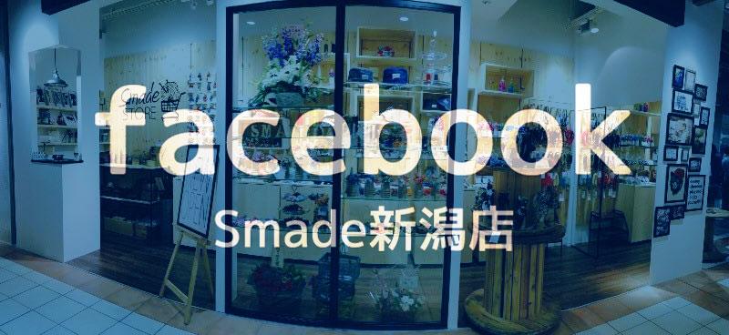 Smade新潟店 facebook